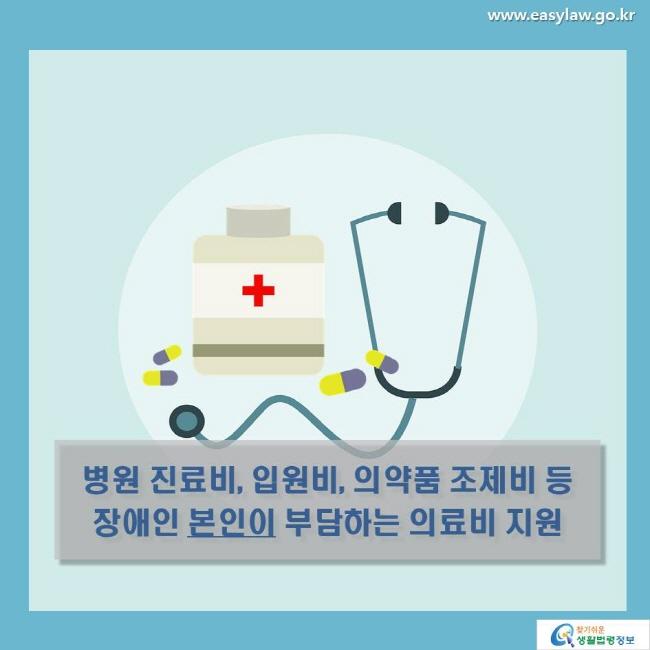 병원 진료비, 입원비, 의약품 조제비 등 장애인 본인이 부담하는 의료비를 지원합니다.